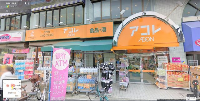 アコレ 小竹向原店