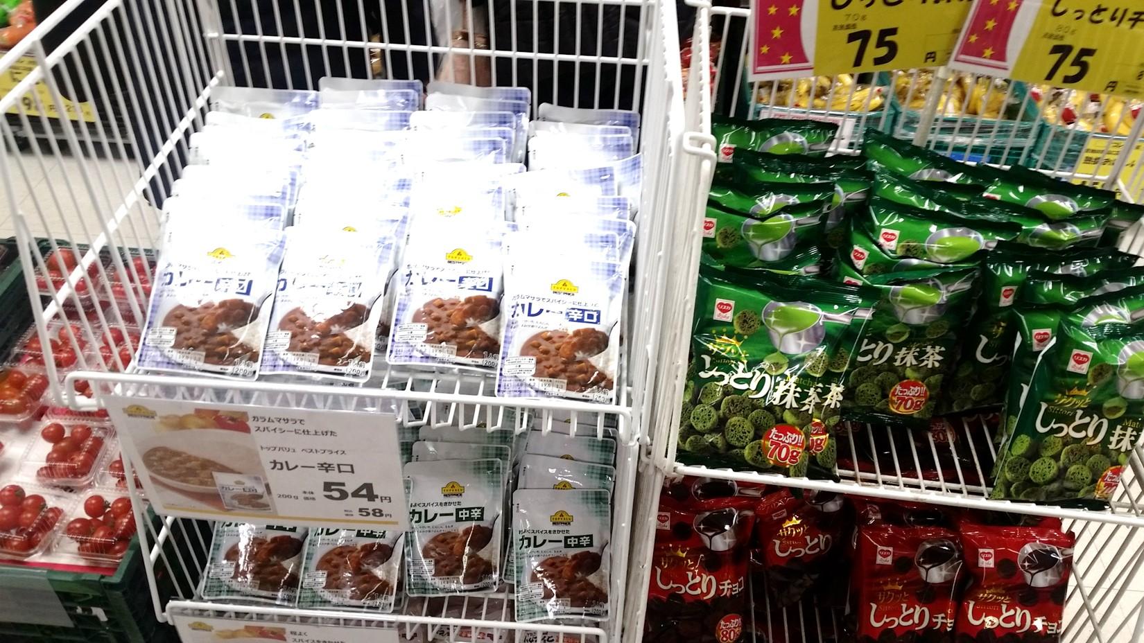 小竹向原 アコレ 02カレー54円