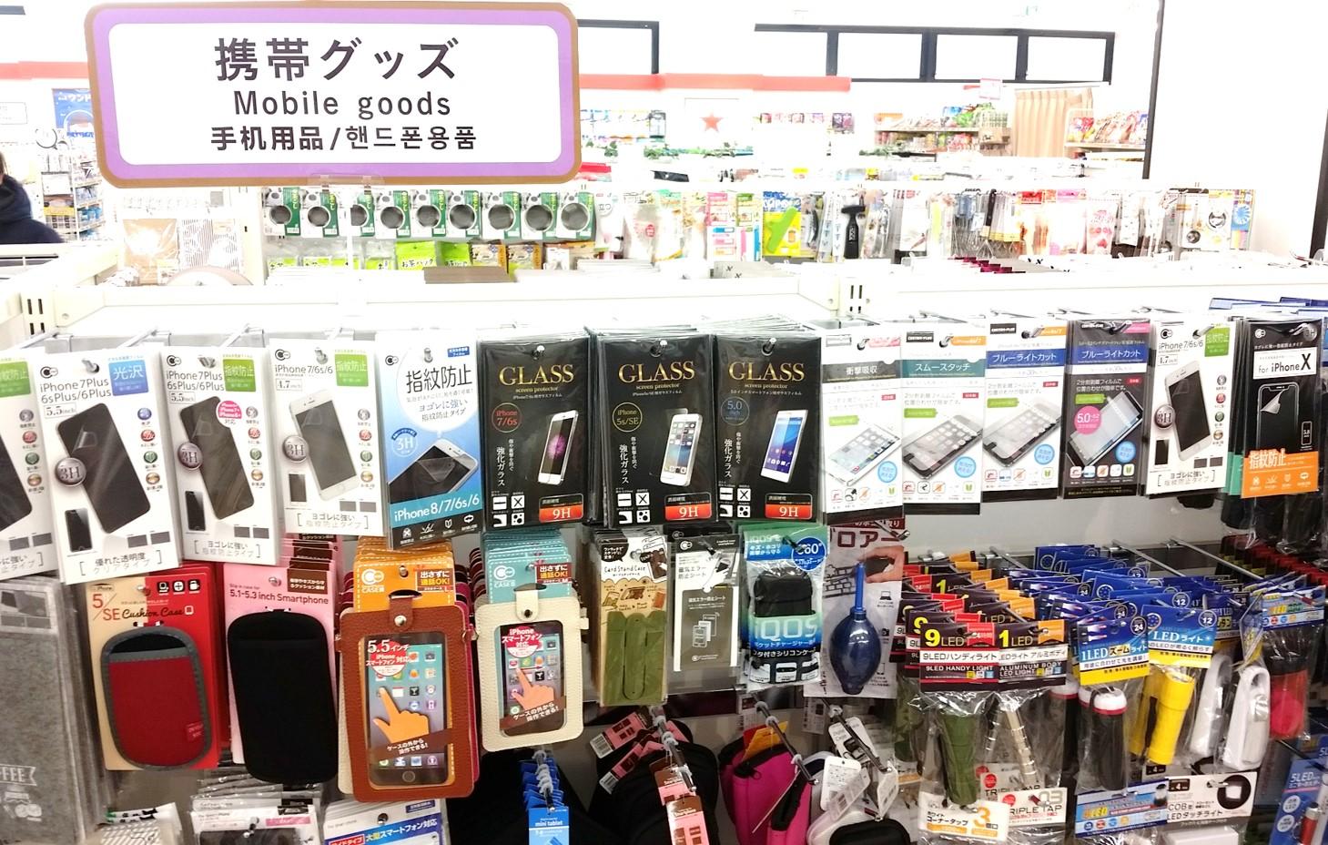 小竹向原 キャンドゥ 携帯01