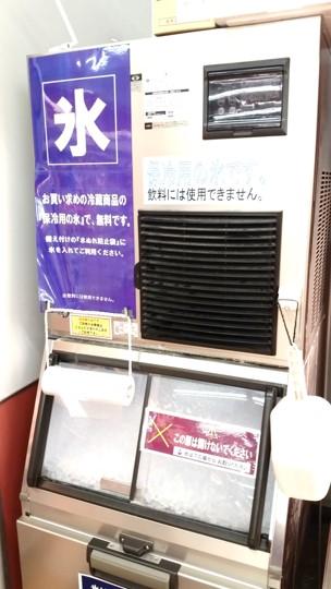 小竹向原_オーケー_08製氷機