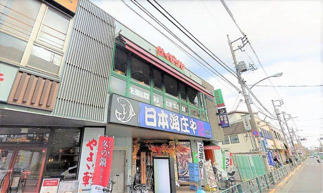 サイゼリア 氷川台駅前店