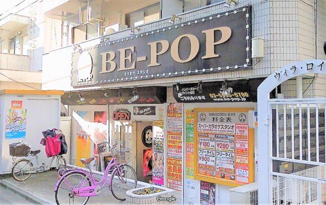 千川 カラオケスタジオBE-POP