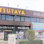 千川 レンタルショップ エンターテイメントなTSUTAYA千川店の特長とは!?