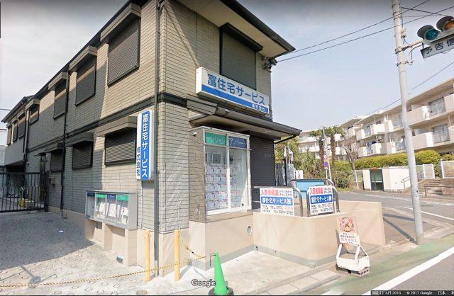 小竹向原 富住宅サービス