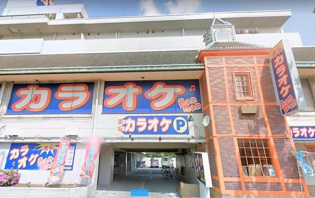 カラオケBanBan 小茂根店