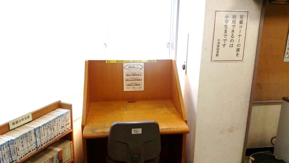 小竹向原 小茂根図書館_02児童コーナー02