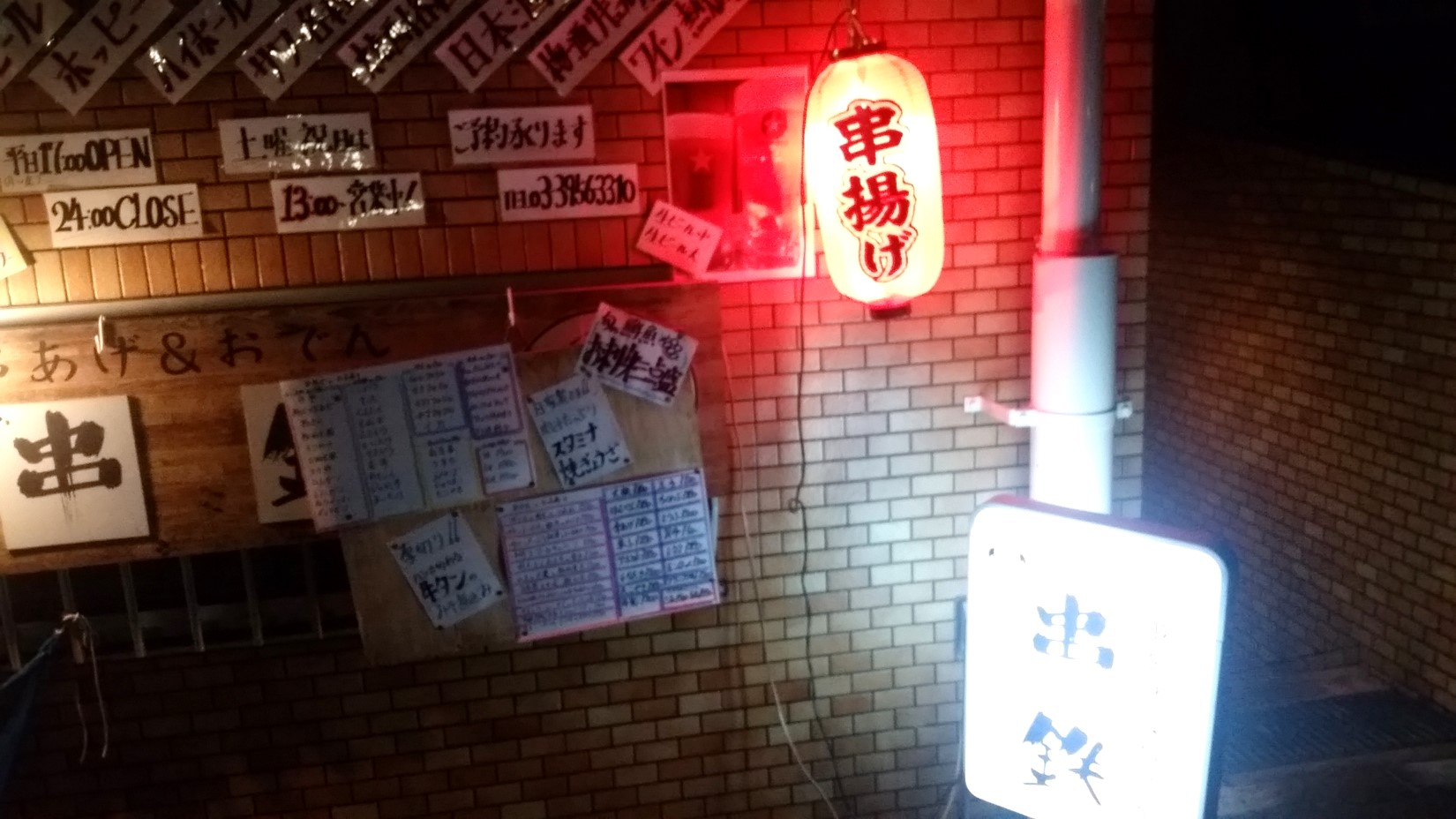 小竹向原_居酒屋_五鉄_04姉妹店串鉄