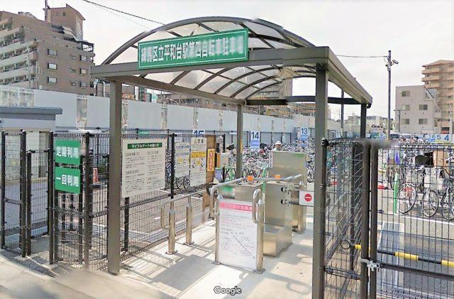 練馬区立平和台駅第四自転車駐車場