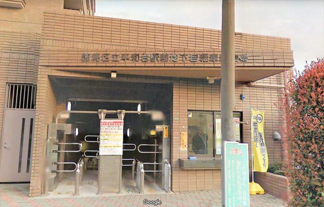 練馬区立平和台駅第二自転車駐車場