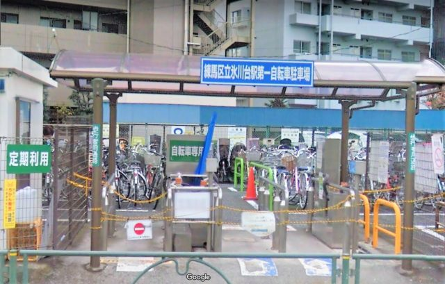 氷川台駅第一自転車駐車場