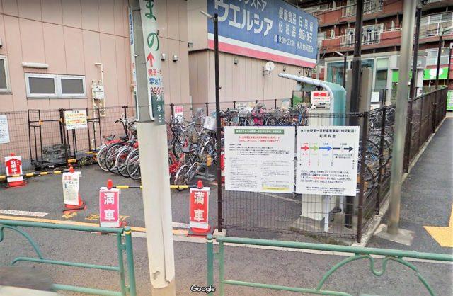 氷川台駅第一自転車駐車場(時間利用)