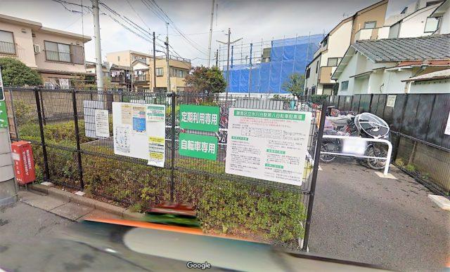 氷川台駅第八自転車駐車場