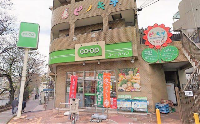 コープみらい ミニコープ 氷川台駅前店