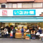 要町 スーパー 便利な小型スーパーはどこ?(いさみ屋、ピアゴ、コモディイイダ、まいばすけっと、コープみらい)
