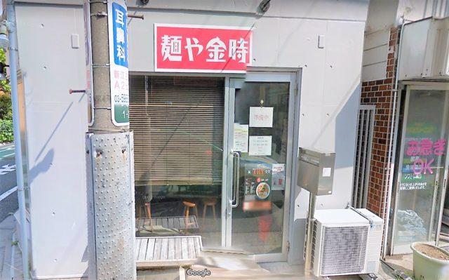 小竹向原 ラーメン 麺や金時(ゴールデンタイム)