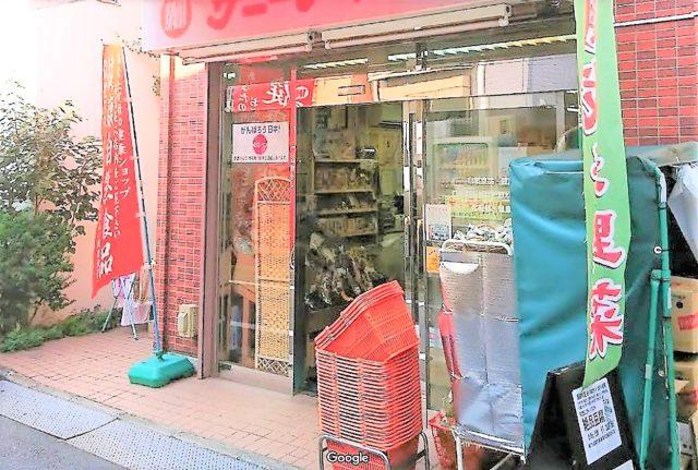 サニーマート東長崎店