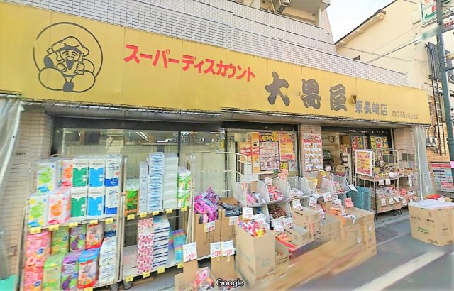 大黒屋 東長崎店