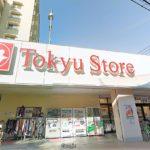 東長崎 スーパー 2019年新装開店の西友、パンが人気の東急ストアとサミット