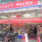 東長崎 100円ショップ 都会まで行かなくてもいい理由とは!?