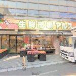 椎名町 スーパー 特色ある4店舗、いったいどこがいいの!?