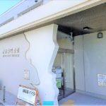 椎名町 目白図書館のゆかりは児童雑誌「赤い鳥」
