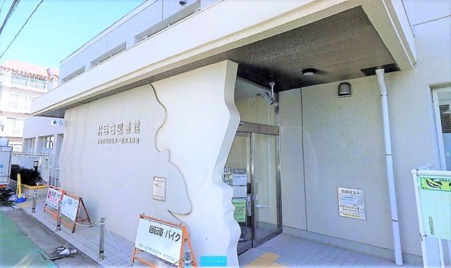 椎名町 豊島区立目白図書館