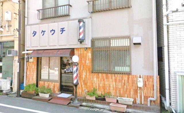 千川 武内理容店
