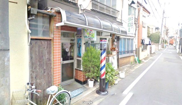 千川 理容店 タロー
