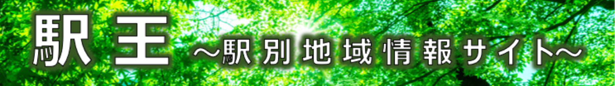 駅王~駅別地域情報サイト~