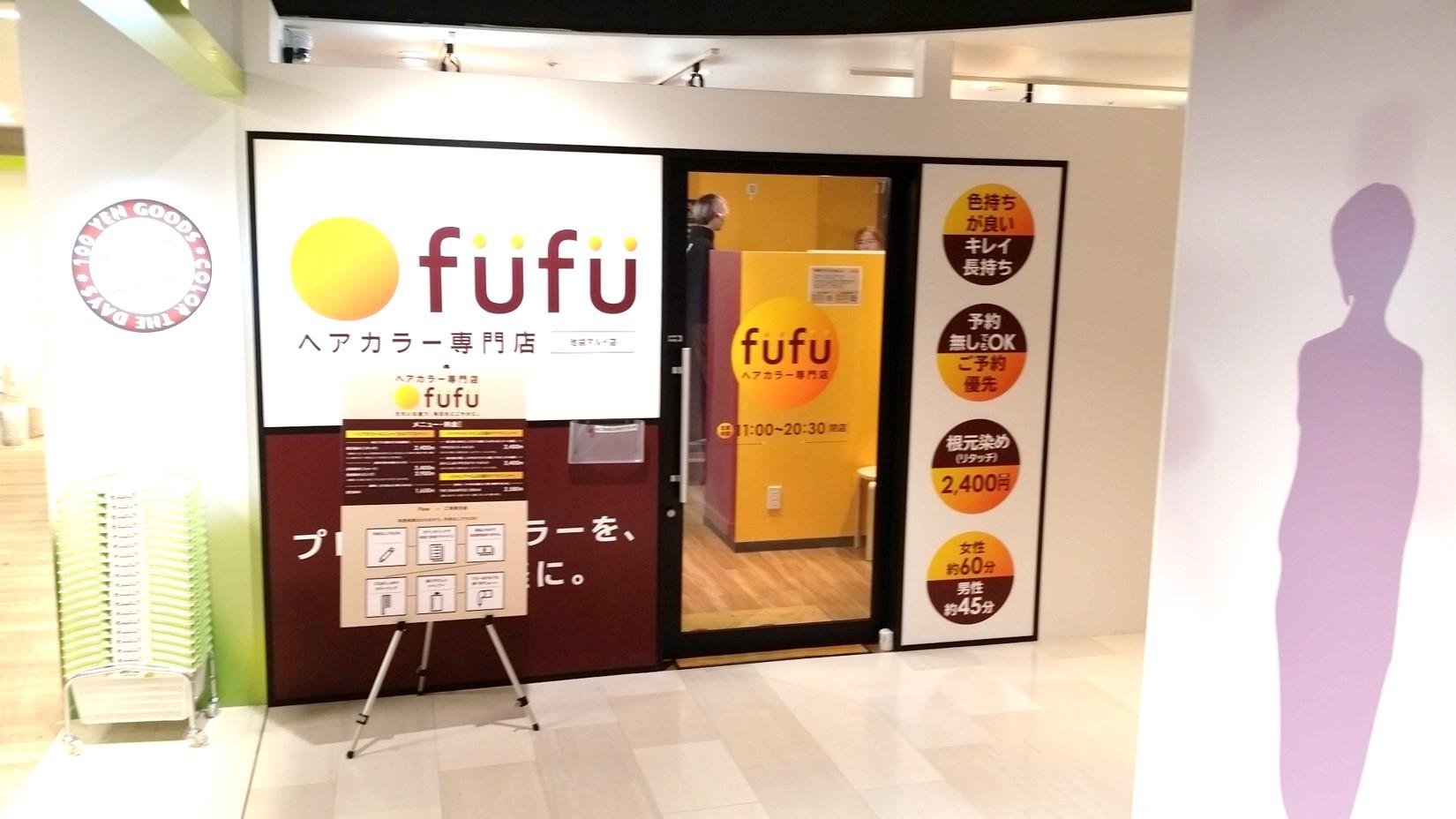 池袋 fufuフフ 01入口02