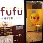 ヘアカラー専門店ってどんなとこ?池袋マルイのfufu(フフ)へ行ってきました♪