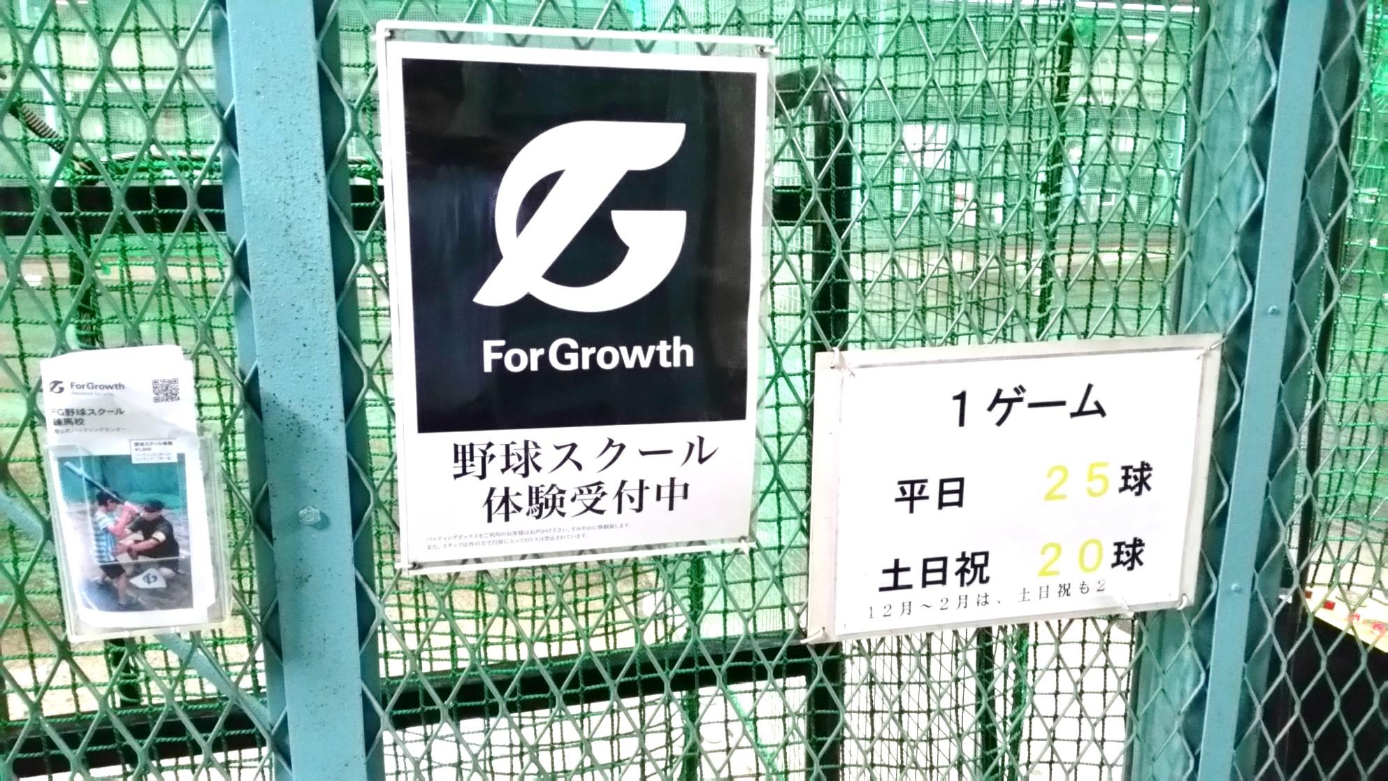 平和台_春日町バッティングセンター_10体験受付中