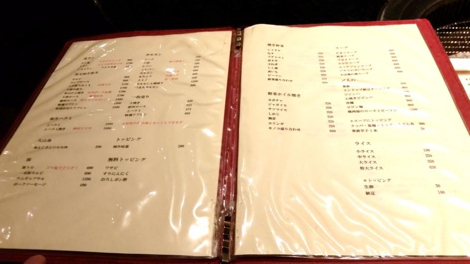 小竹向原 焼肉 やなか 03メニュー03食べ物